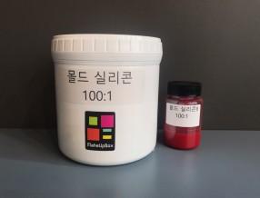 몰드 실리콘 - 1kg